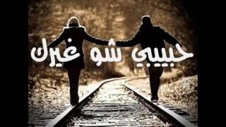 Cheb Mourad 2016 Habibi Chou Ghayarak Avec Manini  الشاب مراد   حبيبي شو غيرك