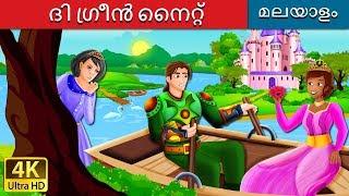 ദി ഗ്രീൻ നൈറ്റ് | Tнe Green Knight Story in Malayalam | Malayalam Cartoon | Malayalam Fairy Tales