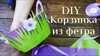 Корзинка из фетра DIY МК / Пасхальный декор / Сrafts from felt / Поделки из фетра / 100IDEY