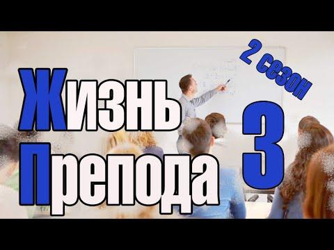 Жизнь преподавателя #3. Сезон 2. Поменял 3 кафедры за 10 лет