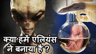 Are we created by aliens? are we alien experiment?  क्या हमें एलियंस ने बानया है ?