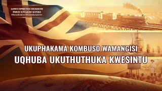 """South African Music Documentary Clip """"Lowo Ophethe Ubukhosi Phezu Kwakho Konke"""" - Ukuphakama Kombuso WamaNgisi Uqhuba Ukuthuthuka Kwesintu"""