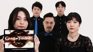 Game of Thrones theme (acapella)
