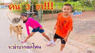 คน 3 ขา (สมมุติ) จะเดินลำบากแค่ไหนมาดูกันคะ l น้องใยไหม kids snook