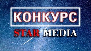 КОНКУРС от Star Media! Разыгрываем онлайн курс 'PHOTOSHOP. ОСНОВЫ' от наших партнеров Fotoshkola.net