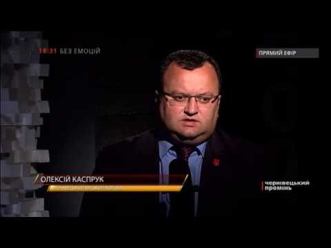 Чернівецький Промінь: 150528 Без емоцій. Олексій Каспрук