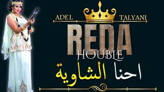 Gasba annaba ahna chaouia
