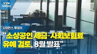 """""""소상공인 세금·사회보험료 유예 검토, 8월 …"""