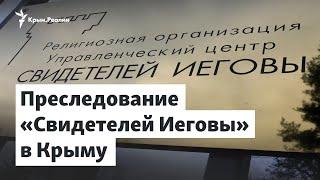 Из «Свидетелей» в обвиняемые. Религиозные преследования в Крыму | Доброе утро, Крым!