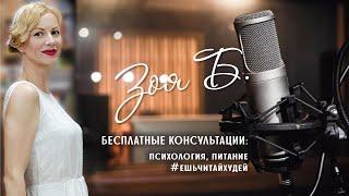 Бесплатная консультация по психологии, психотерапии Зои Богдановой Вопрос Ирины Селезневой