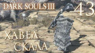 Прохождение Dark Souls 3 — Часть 43: ХАВЕЛ СКАЛА