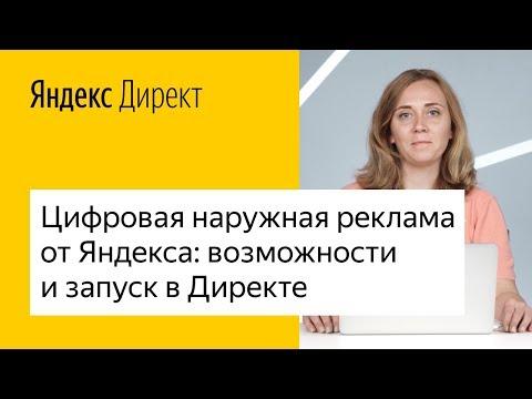 Цифровая наружная реклама DOOH от Яндекса: возможности и запуск в Директе