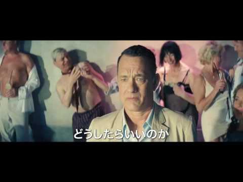 【映画】★王様のためのホログラム(あらすじ・動画)★