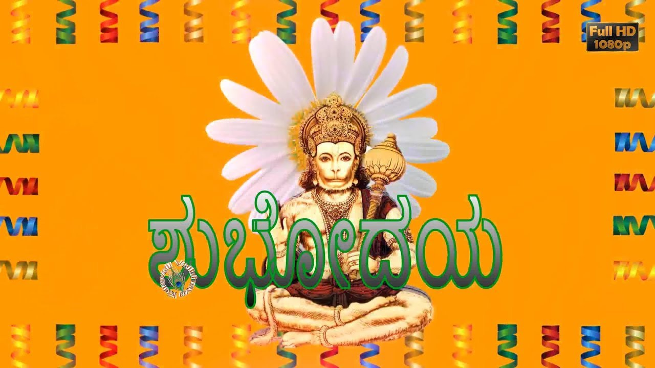 Good Morning Wishes In Kannada Good Morning God Images Whatsapp
