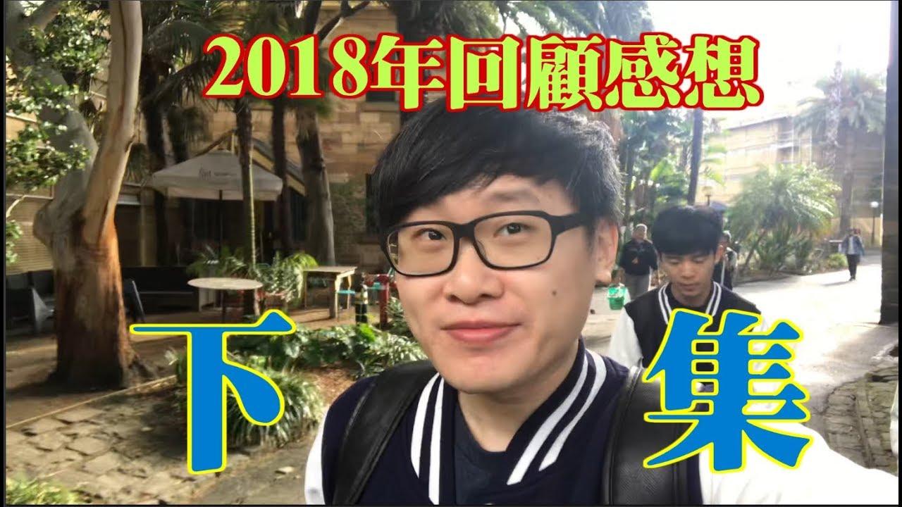 2018年回顧感想 與 感謝 下集【人生第一次出國】 - YouTube