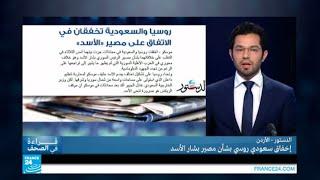 صحيفة الدستور الأردنية : إخفاق سعودي روسي بشأن مصير بشار الأسد