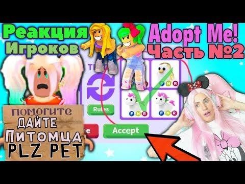 ПРИТВОРИЛАСЬ БЕДНОЙ в Адопт ми СЕРИЯ №2! РЕАКЦИЯ ИГРОКОВ на Бедную Женяшу в игре ROBLOX Adopt Me!