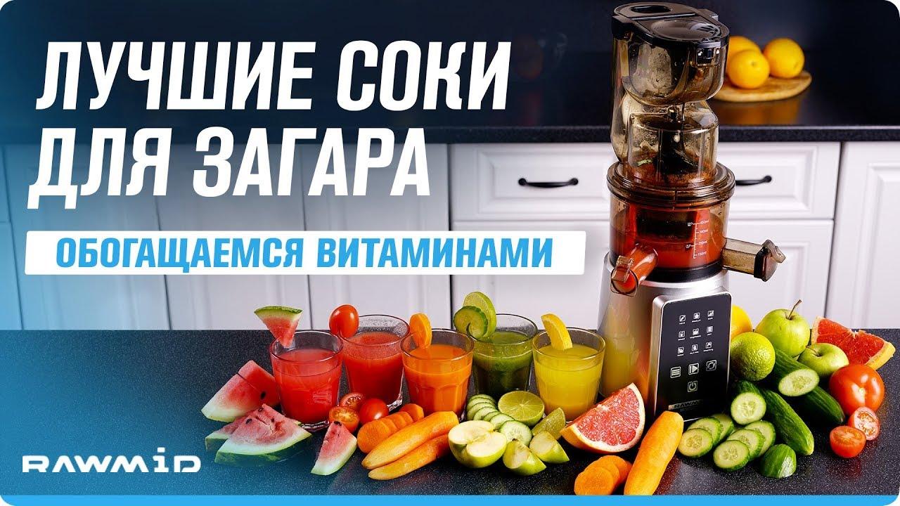 Как сделать сок в домашних условиях | Польза соков для организма