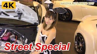 【4K】名古屋オートトレンド 2017 :2月25日(土)・26日(日) NAGOYA AUTO...