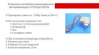 Налаштування позиціонера для швейної машинки #Erdeliz