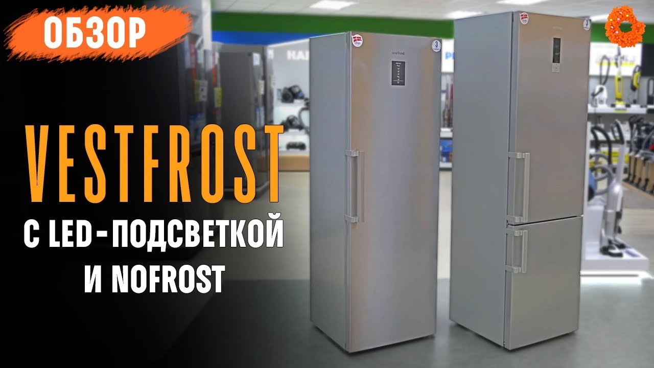 Vestfrost: обзор холодильника и морозильной камеры с LED-подсветкой и NoFrost