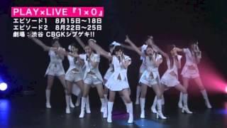 東京パフォーマンスドール PLAY×LIVE『1×0』(プレイライブ「ワンバイゼ...