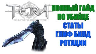 tERA Online - Полный гайд по УБИЙЦЕ
