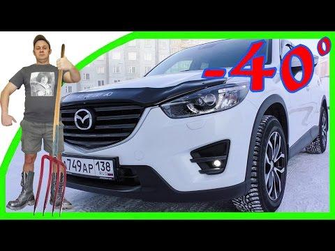 Mazda CX-5 Тест-Драйв в МОРОЗ  -40