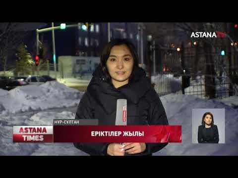 ASTANA TIMES 20:00 (12.02.2020)