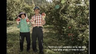 고흥 석류 농부들의 이야기(이레빛농장(유))