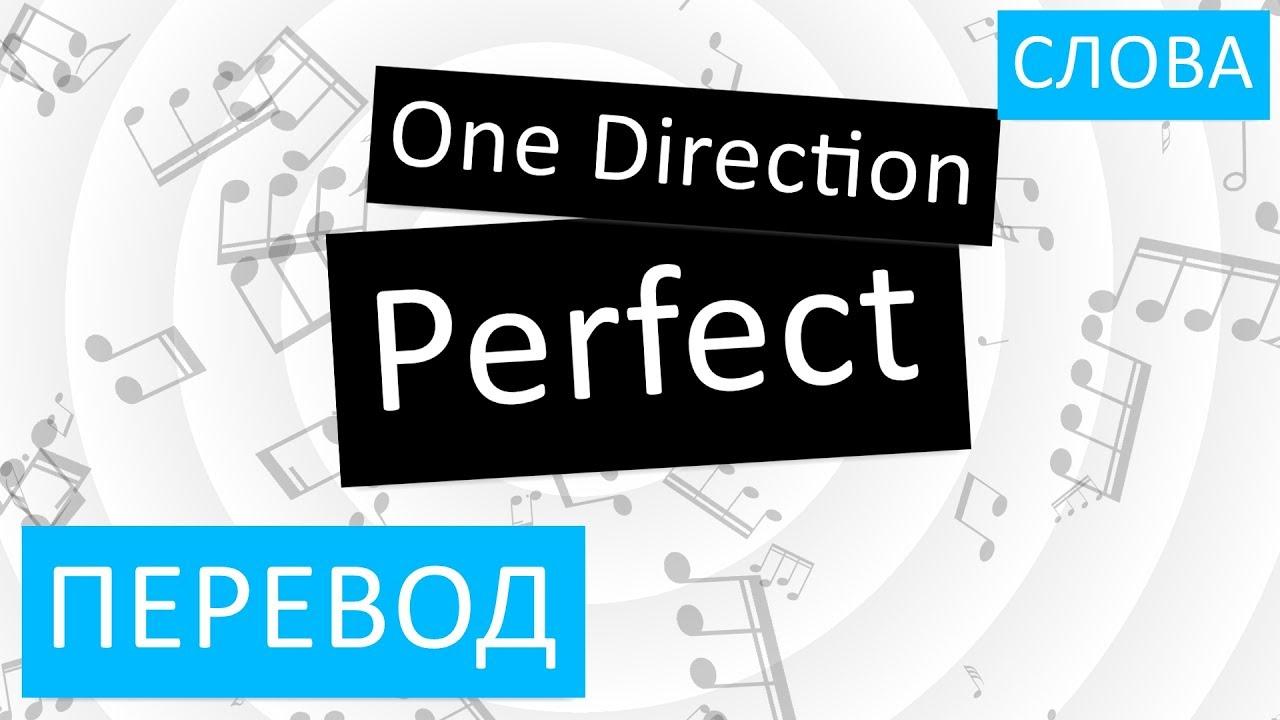 One Direction - Perfect Перевод песни На русском Слова Текст - YouTube