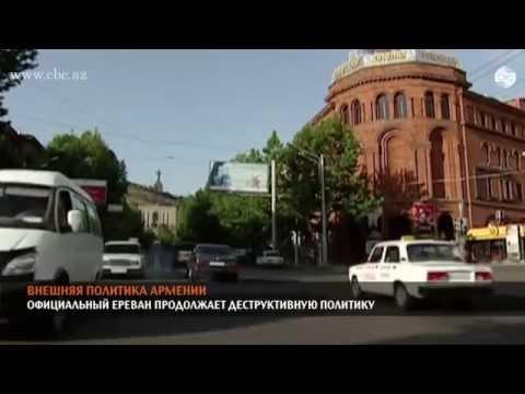 Позиция Турции по нормализации отношений с Арменией