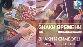 Знаки и символы: мудрость древних. Программа Знаки Времени на АллатРа ТВ