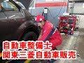 【ドリコムアイ.net】おしえてセンパイ「関東三菱自動車販売株式会社」【株式会社秀…