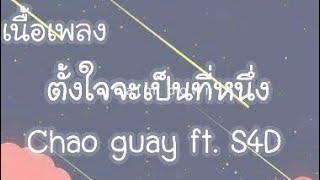 ตั้งใจจะเป็นที่หนึ่ง - Chao guay ft. S4D ( เนื้อเพลง )