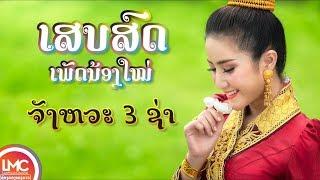 ລວມເພງລາວເສບສົດ ເພັດນ້ອງໃຫມ່, ເພງລາວໃຫມ່ລ່າສຸດ เพลงลาวเสบสด 2018, ເສບສົດ ລຳວົງລາວ - Laos Music 2018