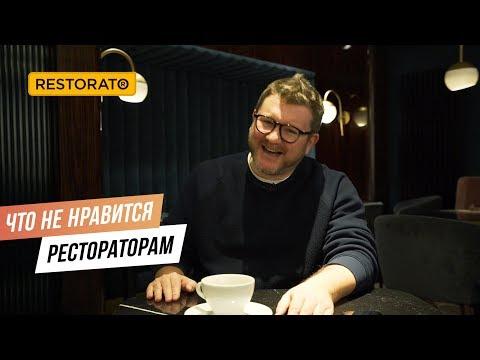 Что не нравится рестораторам в гостях | Мнение Димы Борисова