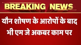Delhi: M.J. Akbar Arrives At The Ministry of External Affairs, To Take Legal Action | ABP News