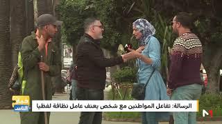 الرسالة .. كيف تعامل المغاربة مع شخص يعنف عامل نظافة لفظيا؟