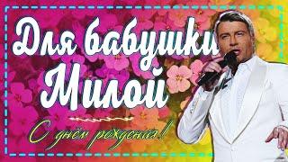 С Днем Рождения БАБУШКА! Поздравление от Баскова.🌹 Красивое поздравление бабушке.🎂