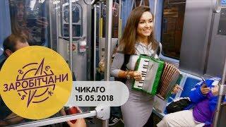 Заробітчани - Чикаго - Выпуск 12 - 15.05.2018