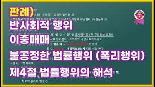 [민법정리] 3강 반사회질서행위 판례, 적극가담이중매매…