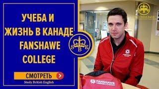 Учеба и жизнь в Канаде. Образование в канадском колледже. Отзыв студента о Fanshawe College.