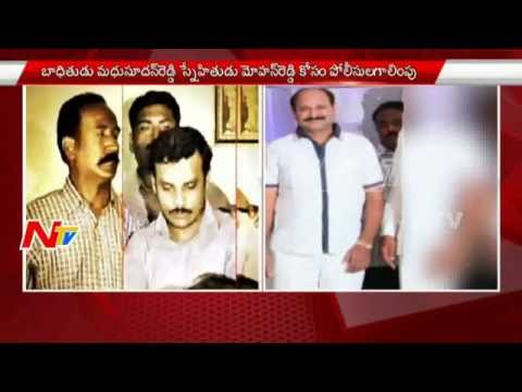 Broker Becomes Key Suspect In Fake Baba Case   Police Searching For Mohan Reddy   NTV