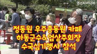 정동원 우주총동원 카페 수국심기행사에 하동군수&…