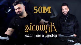 زيد الحبيب وغزوان الفهد - خل يسمعني |2020|Zaid Al Habeeb & Ghazwan Al Fahad – Khl Ysm3ni