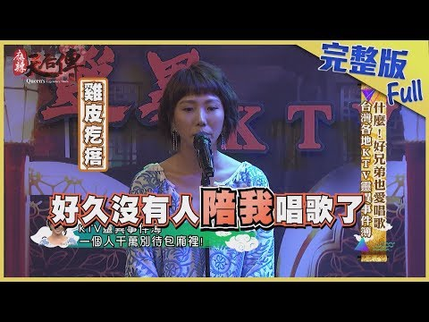 【完整版】什麼!好兄弟也愛唱歌 台灣各地KTV靈異事件簿2019.10.15《麻辣天后傳》