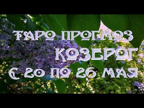 Козерог. Таро прогноз на неделю с 20 по 26 мая 2019 г. Онлайн гадание.