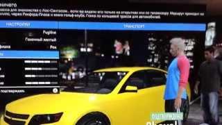 Как запустить GTA V online в Xbox 360(На ps4 и xbox one выходить осенью 2014 года. Ждем с нетерпением., 2014-08-22T06:06:51.000Z)