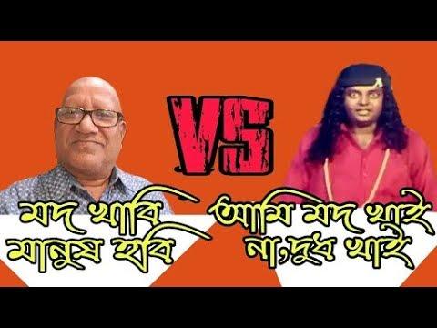 Sifat Ullah & Dipjol এর Famous Dialogue (Dont Miss)